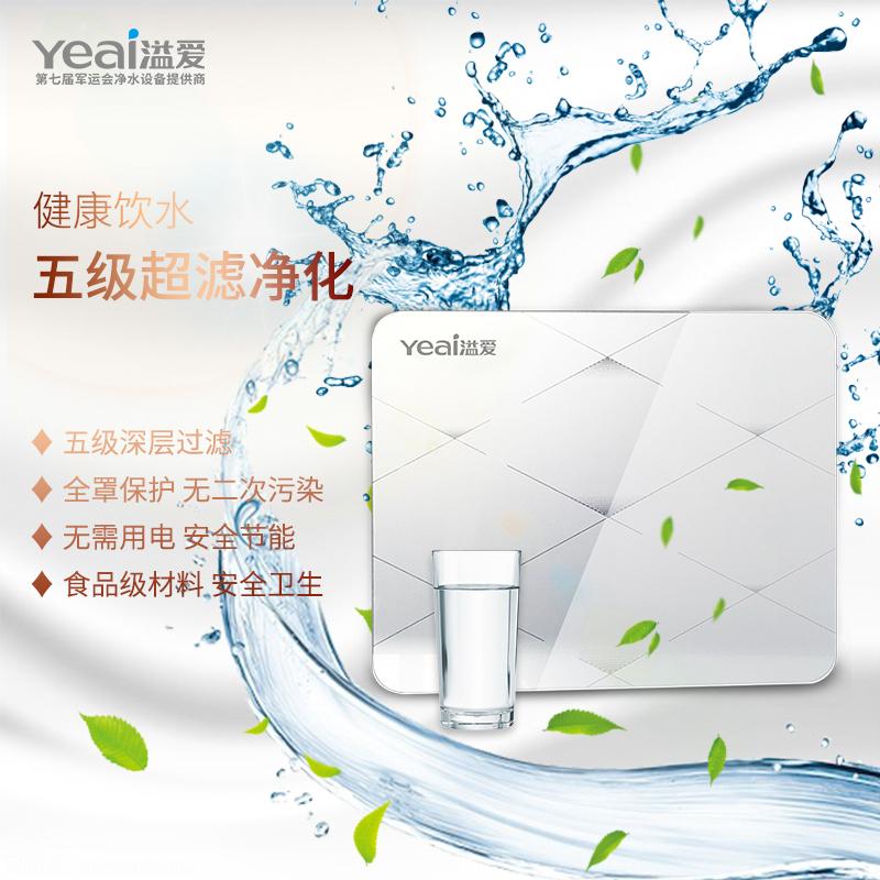 溢爱(yeai)家用净水器厨房自来水5级超滤净水器YE-5S-H2 5级深层过滤 不插电 无废水 Y