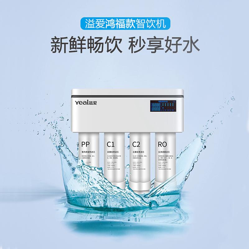溢爱(yeai) 净水器厨下式智能物联网净水机家用健康水 自来水反渗透强化过滤YE-RO-1803