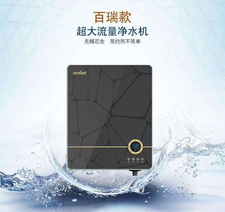 溢爱(yeai) 净水器 家用5级反渗透纯水机 冷热一体直饮机YE-RO-1301款