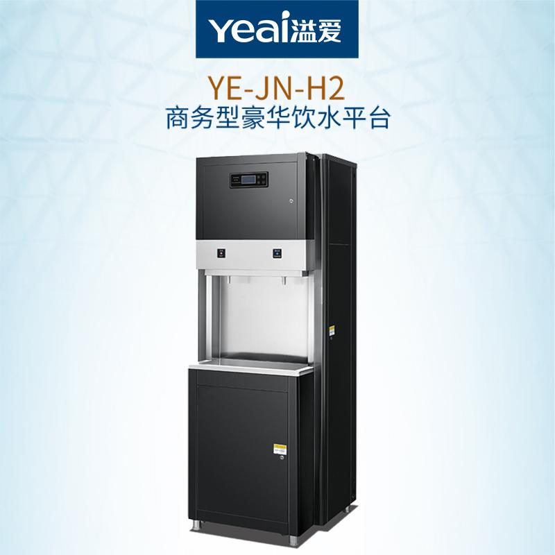 溢爱(yeai)商务直饮机净水器反渗透不锈钢饮水机大型立体式豪华饮水平台YE-JN-H2 黑色