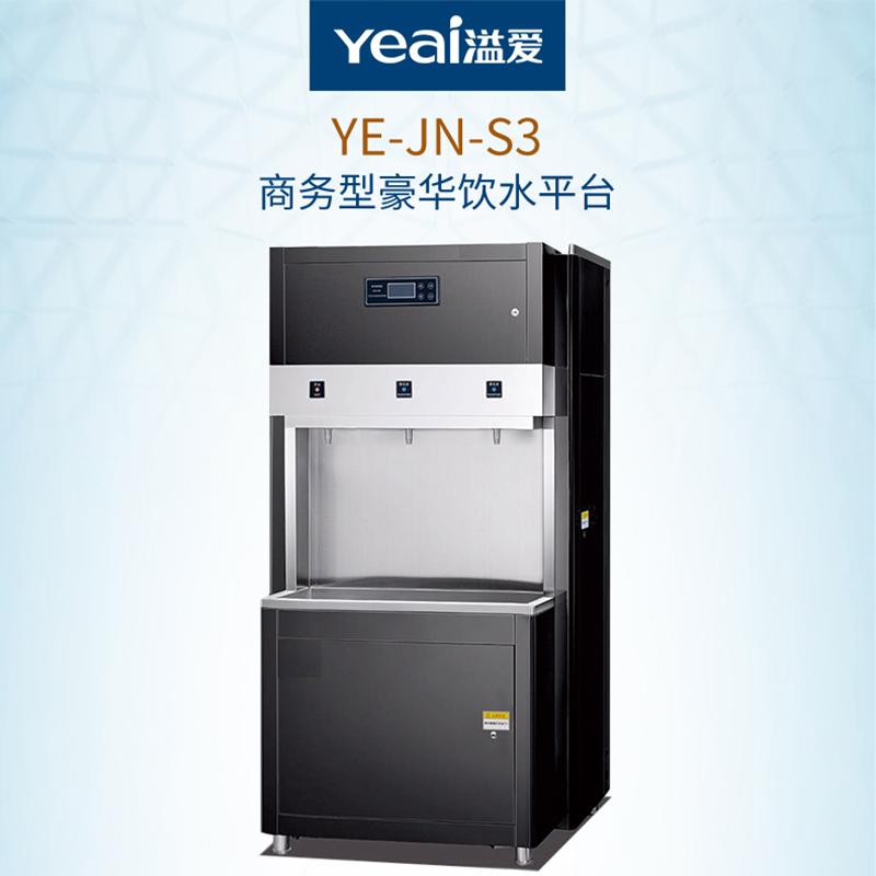 溢爱(yeai)直饮净水器商务直饮机大型加热立式豪华饮水平台YE-JN-S3 反渗透不锈钢饮水机
