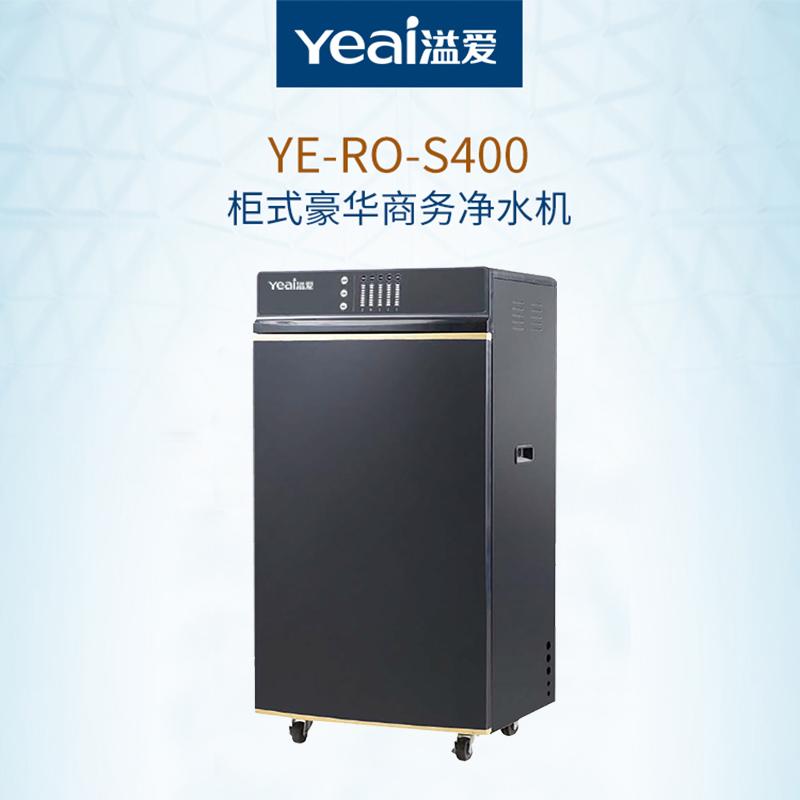 溢爱(yeai) 净水器 柜式豪华商务净水机 YE-RO-S400 黑色