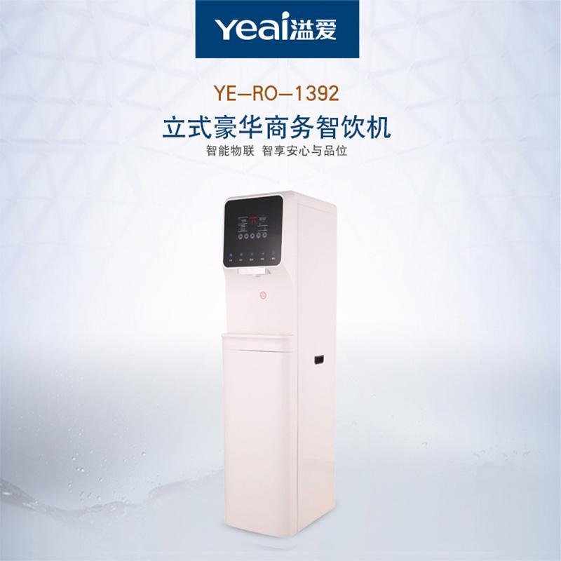 溢爱(Yeai)豪华立式物联网商用直饮机开水机 RO反渗透 大流量 1392款 白色