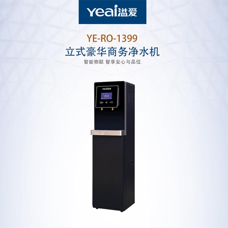 溢爱(Yeai)净水器商务净水器立式智能物联网冷热一体净水机饮水机 至净款 YE-RO-1399 黑