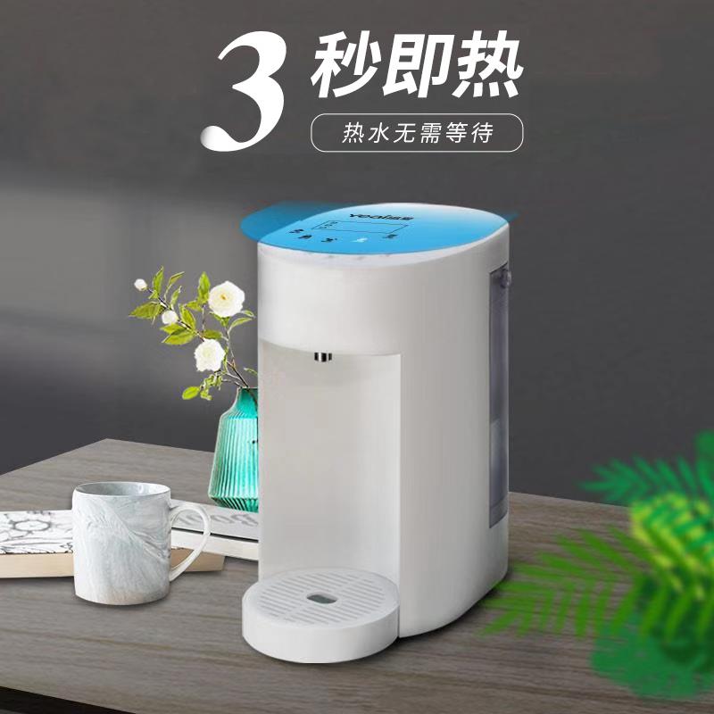 溢爱(Yeai) 即热式饮水机家用办公电水壶开水器小型台式饮水机迷你茶吧机 YE-JR-A1