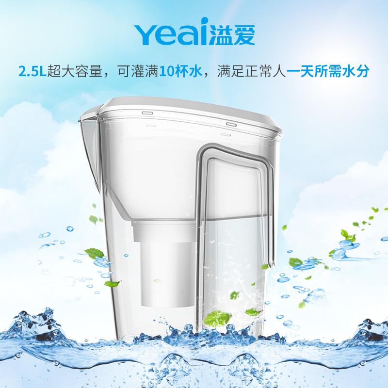 溢爱 净水壶厨房自来水滤水壶办公直饮净水器 YE-JSH-280