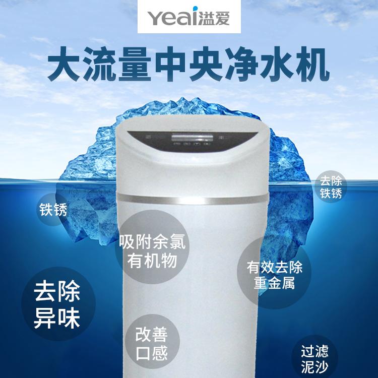 溢爱(yeai) 全屋中央净水器 大流量家用全屋净水机