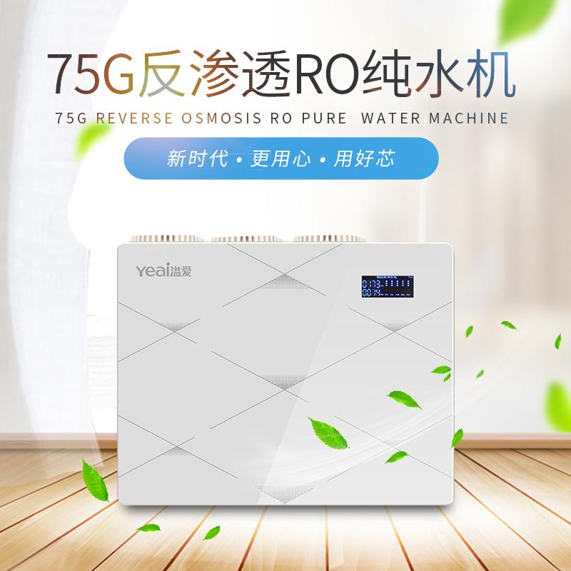 溢爱(yeai) 净水器 厨下式 五级过滤净水机 YE-RO-C16