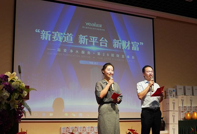 溢爱实业新闻资讯——溢爱第28届财富峰会圆满召开01.jpg